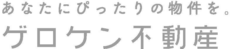 ゲロケン不動産(運営:下呂建材株式会社 不動産部)
